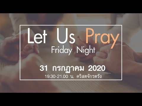 [] Let Us Pray Friday Night 31Jul20