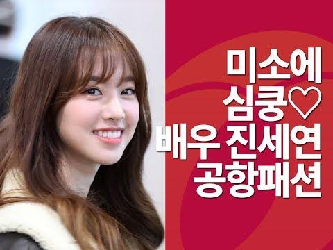아침부터 '꽃미소' 발사하는 배우 진세연
