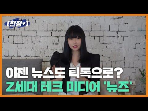 [현장+]이젠 뉴스도 틱톡으로?Z세대 테크 미디어 '뉴즈'