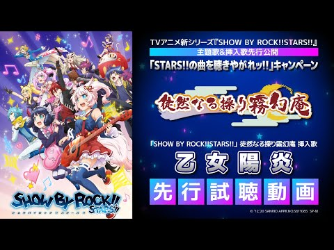 【STARS!!新曲公開】徒然なる操り霧幻庵「乙女陽炎」先行試聴!!