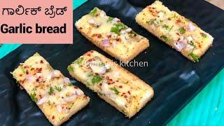 Cheesy garlic bread | How to make instant cheesy Garlic bread | ಗಾರ್ಲಿಕ್ ಬ್ರೆಡ್ | Jahnavis kitchen