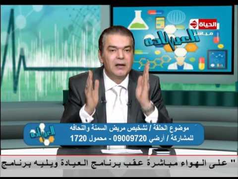 العيادة - د/ماجد زيتون استشاري السمنة والتغذية العلاجية - أسس الرجيم السليمة لإنقاص الوزن