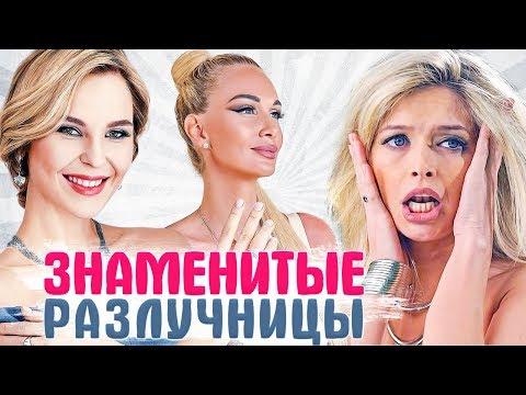 25 САМЫХ ЗНАМЕНИТЫХ РАЗЛУЧНИЦ России