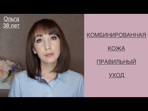 Уход за комбинированной кожей | Советы косметолога photo