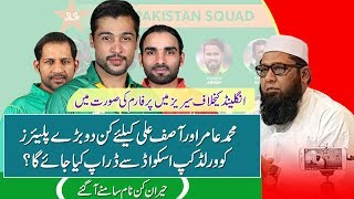 ICC World Cup 2019 | Who will be replaced for Mohammad Amir & Asif Ali | Pakistan World Cup Squad