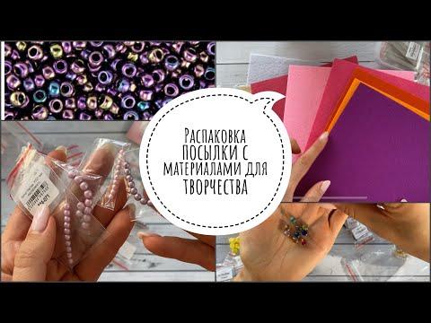Распаковка материалов для брошей и творчества   покупки фетра, игл, бусин, бисера   мелодия бисера
