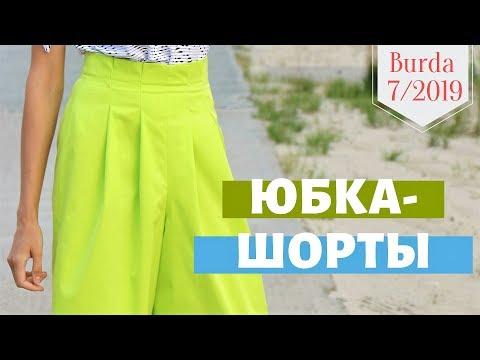 Шью летом ЮБКУ-ШОРТЫ/Burda 7/2019