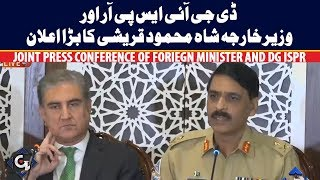 Foreign Minister Shah Mehmood Qureshi and DG ISPR media briefing in Islamabad | GTV News