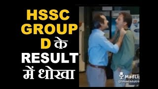 HSSC Group D Exam Result Special- 20 Jan 2019 | Haryanvi Madlipz Funny Dubbing Video