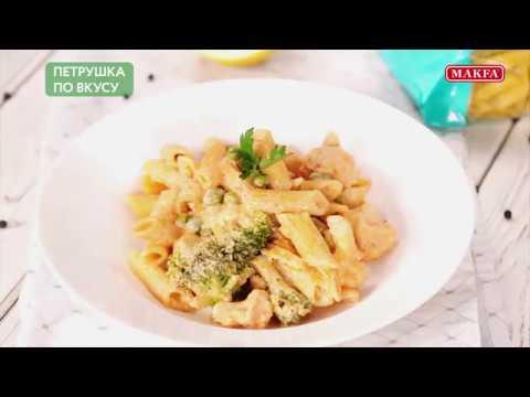 MAKFA | Мамины рецепты | Безглютеновая паста с брокколи и горошком