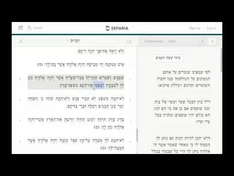Parashah in Hebrew: Shoftim