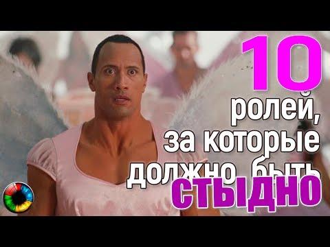 10 ролей, за которые звездам должно быть стыдно…