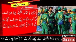 Pakistan 1ST ODI Playing Xi Vs England / Pakistan Tour England 2019 / Mussiab Sports /