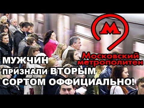 В Московском Метро, Мужчин Официально Признали Вторым Сортом Людей! И Лишили Прав! photo