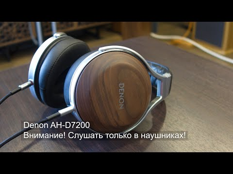 Denon AH-D7200. Обзор наушников со звуком, часть 6/8. #soundex_headphones19 #soundex_review