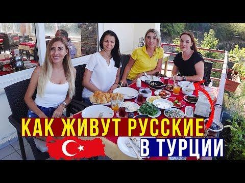 Турецкий Завтрак — Кем работают русские? Какие зарплаты и Пенсия в Турции?