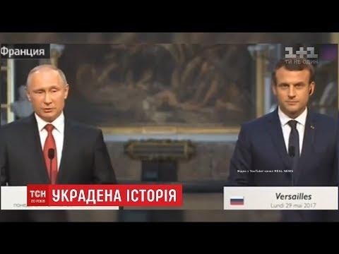 Путін під час зустрічі з Макроном почав видавати українську історію за російську