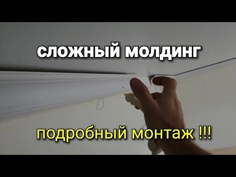 Сложный монтаж МОУДИНГА из полиуретана. Подробный мастер-класс по монтажу. идеальный ремонт photo