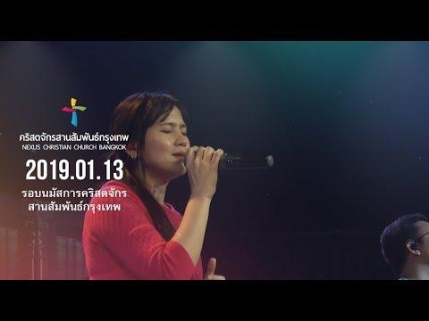 Nexus Bangkok 2019/01/13