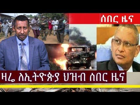 ESAT Breaking Ethiopian news today February 27, 2019 / ESAT