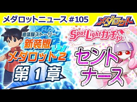 【メダロットS】追体験ストーリー 新装版 「メダロット2」に関する最新情報をお届け!セントナースがスポットライトガチャに登場!