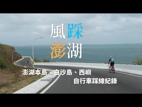 風踩澎湖3分鐘精華《台灣.用騎的最美》