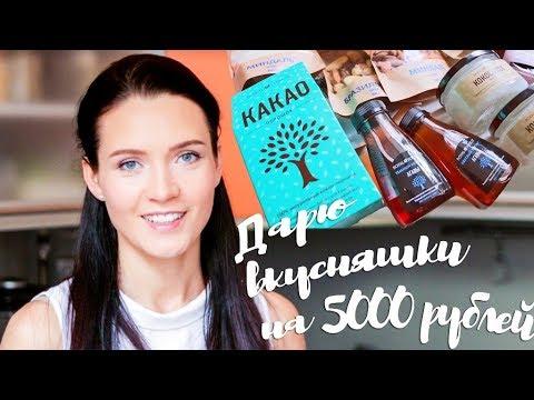 РОЗЫГРЫШ ВКУСНЯШЕК от Royal Forest на 5000 рублей!!!
