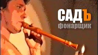 СадЪ - Фонарщик (клип)