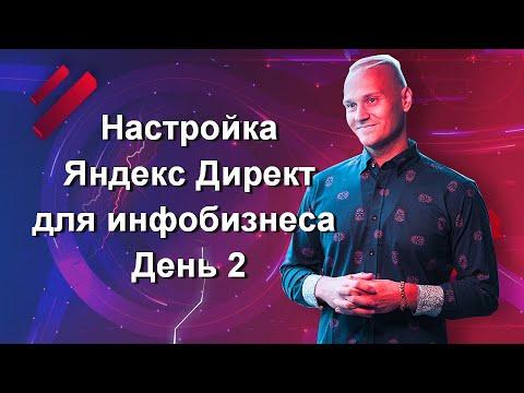 День 2. Настройка Яндекс Директ. Инфобизнес