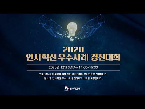 2020 인사혁신 우수사례 경진대회