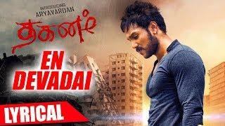 Video Trailer Dhaganam