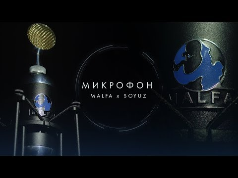 SOYUZ MICROPHONES X MALFA