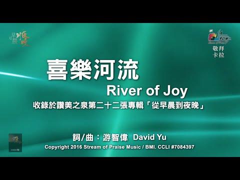 River of JoyOKMV (Official Karaoke MV) -  (22)