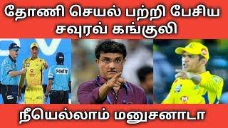 தோணி செயல் பற்றிய கங்குலி நீயெல்லாம் மனுசனாடா?? | Dhoni | Ganguly