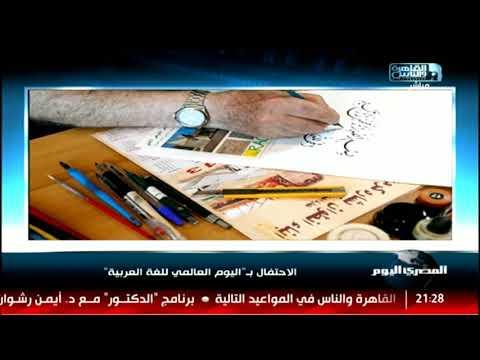 الاحتفال باليوم العالمي للغة العربية