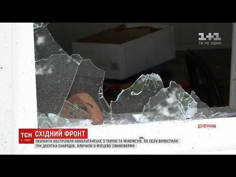 Окупанти обстріляли Новолуганське із танків та мінометів