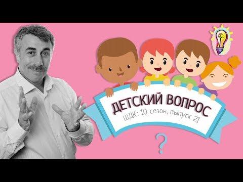 «Детский вопрос» (10 сезон 21 выпуск) — Доктор Комаровский