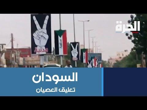 #السودان.. تعليق العصيان والاتفاق على استئناف الحوار