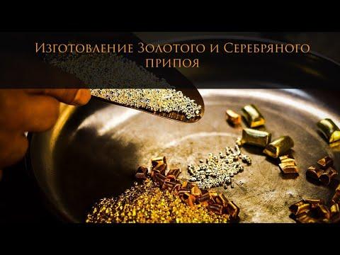 Выпуск3|Делаем Золотой и Серебряный припой#MatsonJewellery photo