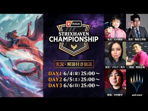 『ストリクスヘイヴン』チャンピオンシップ DAY1 - マジック:ザ・ギャザリング/MTGアリーナのサムネイル