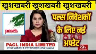 Pacl india limited latest news 2019 today by history news tv