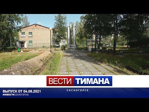 ✳ Вести Тимана. Сосногорск   04.08.2021