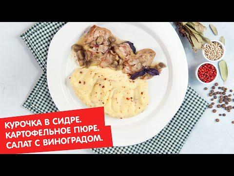 Курочка в сидре. Картофельное пюре. Салат с помидорами и виноградом | Ужин? Не проблема!