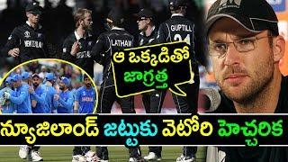 Daniel Vettori Warns New Zealand Team About Jasprit Bumrah Bowling|ICC World Cup 2019 Updates
