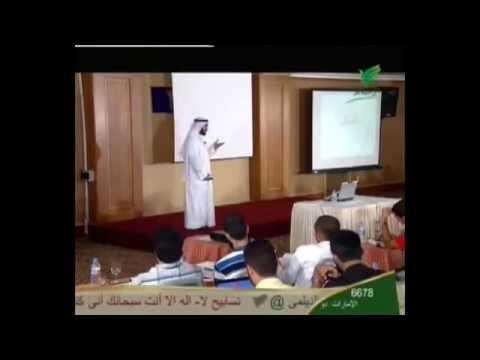 فن الإلقاء الرائع 1 - الدكتور طارق سويدان