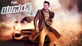 Yuvarathna movie update | ss thaman music on yuvarathna movie | puneethrajkumar| sayesa saigal