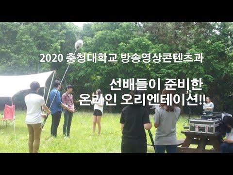 충청대학 2020 방송영상콘텐츠과 OT 프리뷰 이미지