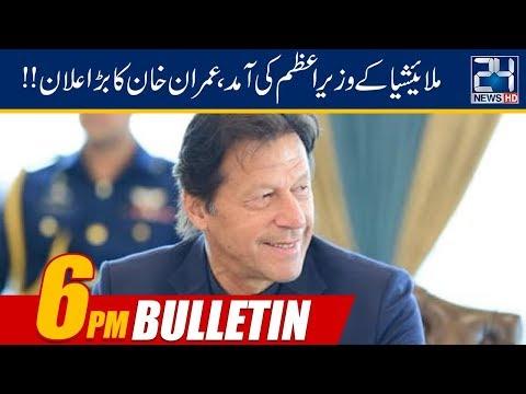 News Bulletin | 6:00pm | 22 March 2019 | 24 News HD
