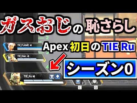 第四弾【シーズン0】Apex発売初日の自分自身をコーチング! お前二度とガスおじ使うな!!! | Apex Legends