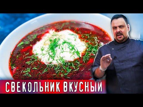 СВЕКОЛЬНИК или ХОЛОДНИК   Любимый холодный суп